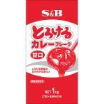 とろけるカレーフレーク甘口1kg S&B SB エスビー食品