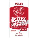 とろけるシチューフレークビーフ用1kg S&B SB エスビー食品