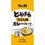 とろけるうどん用カレーフレーク(和風だし)1kg S&B SB エスビー食品