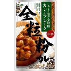 じっくり焙煎 全粒粉カレーフレーク 中辛 140g(8皿分) S&B SB エスビー食品