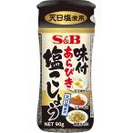 味付あらびき塩こしょう90g S&B SB エスビー食品