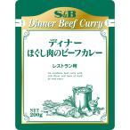 レストランディナーほぐし肉のビーフカレー200g 業務用レトルト sbB SB エスビー食品
