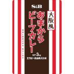 大阪風あまからビーフカレー3kg×4袋 S&B SB エスビー食品