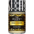 FAUCHON ジンジャー(パウダー) S&B SB エスビー食品