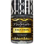 FAUCHON テリチリブラックペッパー(ホール) S&B SB エスビー食品