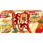 濃いシチュー ラクレットチーズ(期間限定) S&B SB エスビー食品