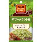 SPICE&HERBシーズニング ザワークラウト風 S&B SB エスビー食品