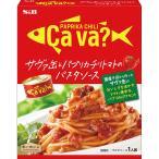 サヴァ缶とパプリカチリトマトのパスタソース S&B SB エスビー食品