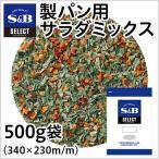 ◆セレクト 製パン用サラダミックス500g袋入り S&B SB エスビー食品