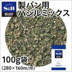 セレクト 製パン用バジルミックス100g袋入り S&B SB エスビー食品