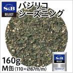 セレクト バジリコシーズニングM缶160g S&B SB エスビー食品