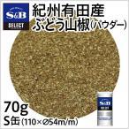 セレクト 紀州有田産ぶどう山椒(パウダー)S缶70g S&B SB エスビー食品