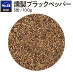 セレクトS缶燻製ブラックPあらびき S&B SB エスビー食品