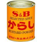 からし 400g缶 S&B SB エスビー食品