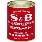 カレー粉 400g 特製エスビーカレー赤缶 業務用カレー粉 エスビー赤缶カレー粉 SB S&B