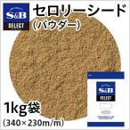 セレクトセロリーシード パウダー 袋1kg セレクトスパイス 業務用 お徳用 お買い得 S&B SB エスビー食品