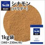 セレクト シナモン パウダー 袋1kg S&B SB エスビー食品