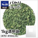 セレクトパセリ チップ 袋1kg S&B SB エスビー食品