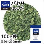 セレクトパセリ チップ 袋100g S&B SB エスビー食品