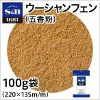 ウーシャンフェン(五香粉) 袋100g 業務用ウーシャンフェン 五香粉 S&B SB エスビー