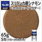 ◆セレクト スリランカ産シナモンパウダー〈セイロンシナモン〉S缶 65g S&B SB エスビー食品