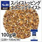 セレクト トッピングスパイス/エスニックテイスト/袋100g S&B SB エスビー食品