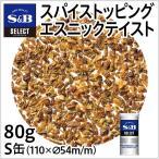 セレクト トッピングスパイス/エスニックテイスト/S缶80g S&B SB エスビー食品