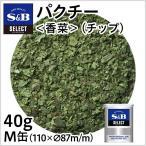 セレクト パクチー(チップ)〈香菜〉 M缶 40g S&B SB エスビー食品