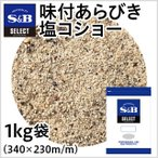 味付あらびき塩コショー 袋1kg S&B SB エスビー食品