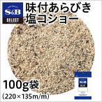 セレクト味付あらびき塩コショー 袋100g S&B SB エスビー食品