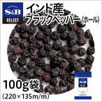 セレクトインド産ブラックペッパー ホール 袋100g セレクトスパイス 黒胡椒 スパイス 調味料 カレー 業務用 SB S&B エスビー食品