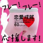 ボクサーパンツ おもしろ 祈願 恋愛成就 ピンク