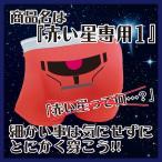 ボクサーパンツ おもしろ 雑貨 パロディ グッズ 赤い星専用1 ボクサーパンツ おもしろ 雑貨 パロディ グッズ 赤