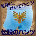 勇者のパンツ ボクサーパンツ おもしろ 雑貨 パロディ グッズ ブルー