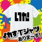おもしろ オリジナル Tシャツ デザイン イカ ゲーム パロディ 白 キッズ メンズ レディース