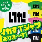おもしろ オリジナル Tシャツ デザイン イカ ゲーム パロディ 3カラー展開 白 イエロー ライトグリーン キッズ メンズ レディース