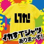 おもしろ オリジナル Tシャツ デザイン イカ ゲーム パロディ イエロー