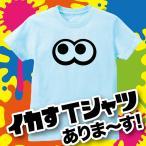 おもしろ オリジナル Tシャツ デザイン イカ ゲーム パロディ おめめ ライトブルー