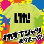 おもしろ オリジナル Tシャツ デザイン イカ ゲーム パロディ ライトグリーン