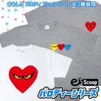 おもしろ パロディ Tシャツ 半袖 ハート 全3種展開 キッズ メンズ レディース