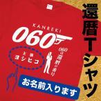 還暦祝い オリジナル Tシャツ デザイン KANREKI 赤 プレゼント 名入れ 男性 女性