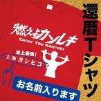 還暦祝い オリジナル Tシャツ デザイン 燃えよカンレキ 赤 プレゼント 名入れ 男性 女性