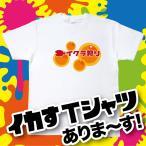 おもしろ オリジナル Tシャツ デザイン イクラ狩り 白 ゲーム パロディ メンズ レディース