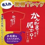 名入れ 還暦祝い 赤 おもしろ Tシャツ 半袖 かんれきですけど何か 男性 女性 プレゼント