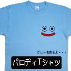 おもしろ パロディ Tシャツ 半袖 スマイル ライトブルー メンズ レディース