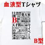 おもしろ 血液型Tシャツ BLOOD TYPE B 白