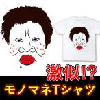 おもしろ パロディ Tシャツ 下町A お笑い 芸人 モノマネ 半袖 白 メンズ レディース