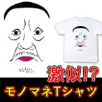 おもしろ パロディ Tシャツ 下町B お笑い 芸人 モノマネ 半袖 白 メンズ レディース