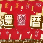 名入れ 還暦祝い 赤 Tシャツ 半袖 男性 女性 全9種 プレゼント