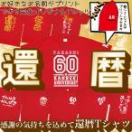 還暦祝い 赤 Tシャツ 男性 女性 名入れ 全9種 オリジナル プレゼント 名入れ 袖イニシャル